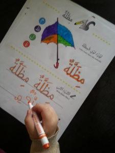 Fall Arabic worksheets