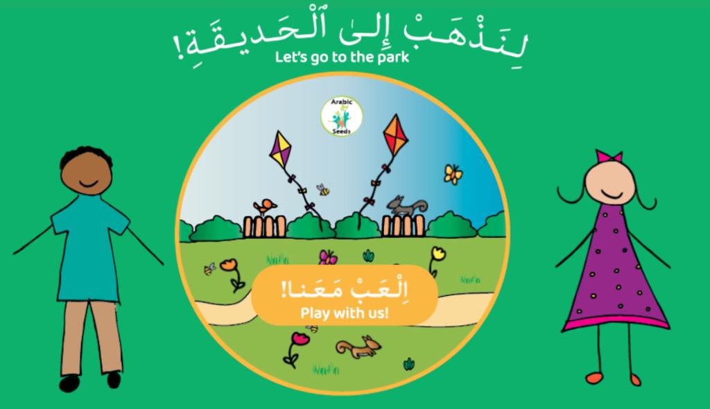 Arabic Park Vocabulary Game - Arabic Seeds