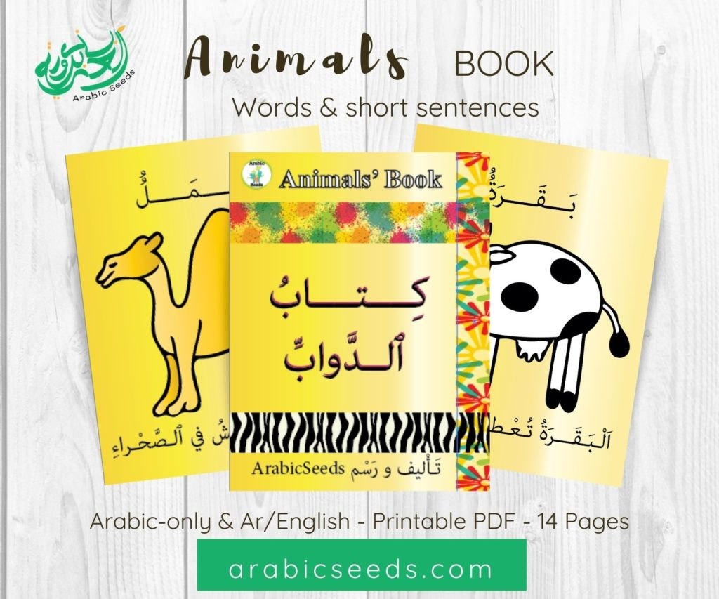 Animal Arabic Book - Printable Resource for kids and non-native speakers - Arabic Seeds