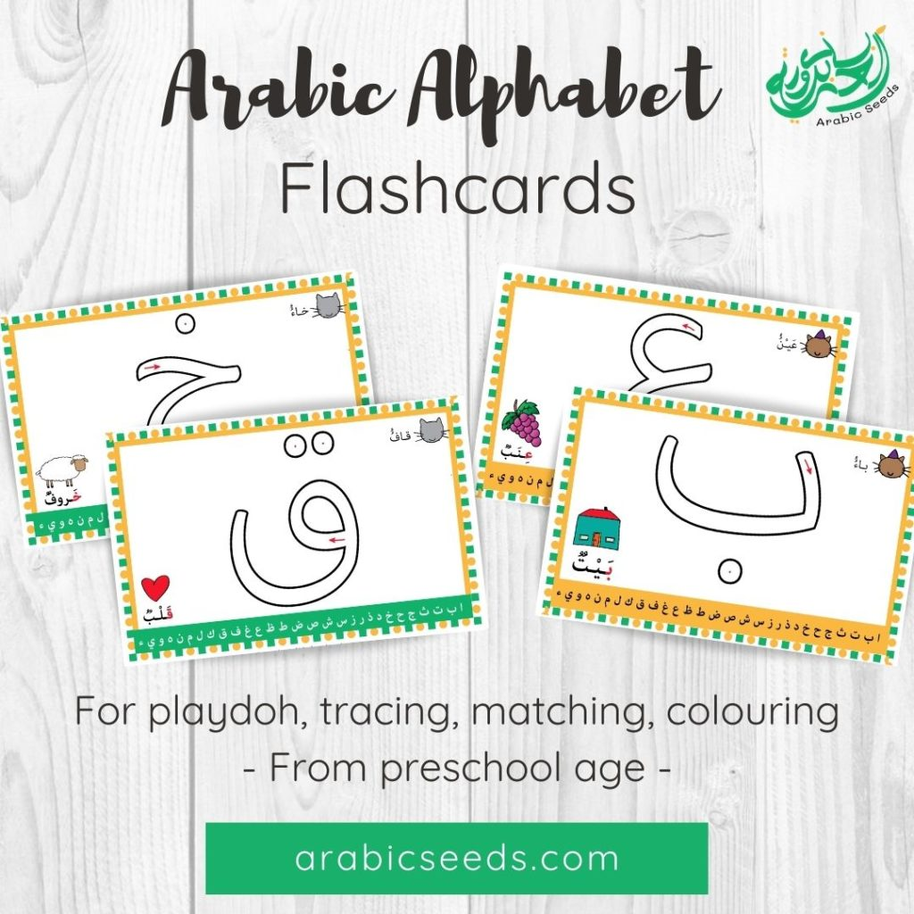 Arabic Alphabet flashcards playdoh tracing matching printable preschool - Arabic Seeds