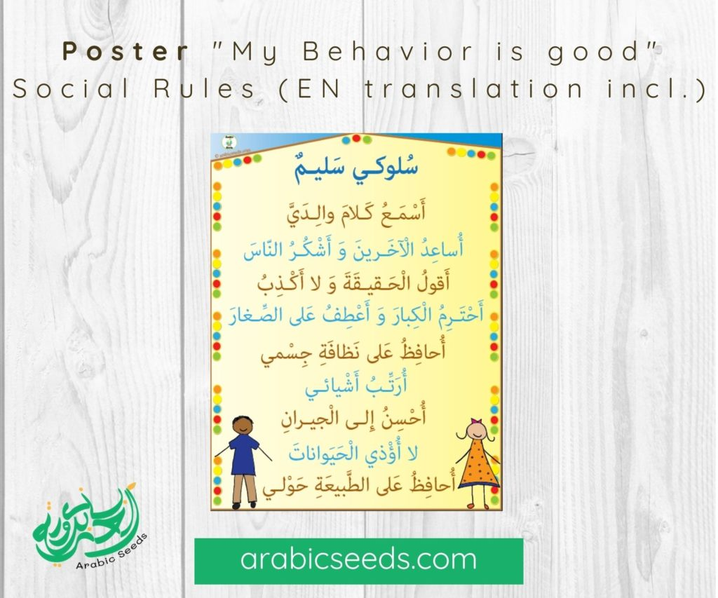 Arabic Poster My Behavior is good- Social Rules (translation included) - Arabic Seeds