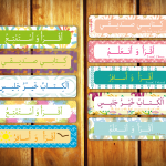 Arabic-and-bilingual-bookmarks-quotes-Arabic-Seeds-150x150