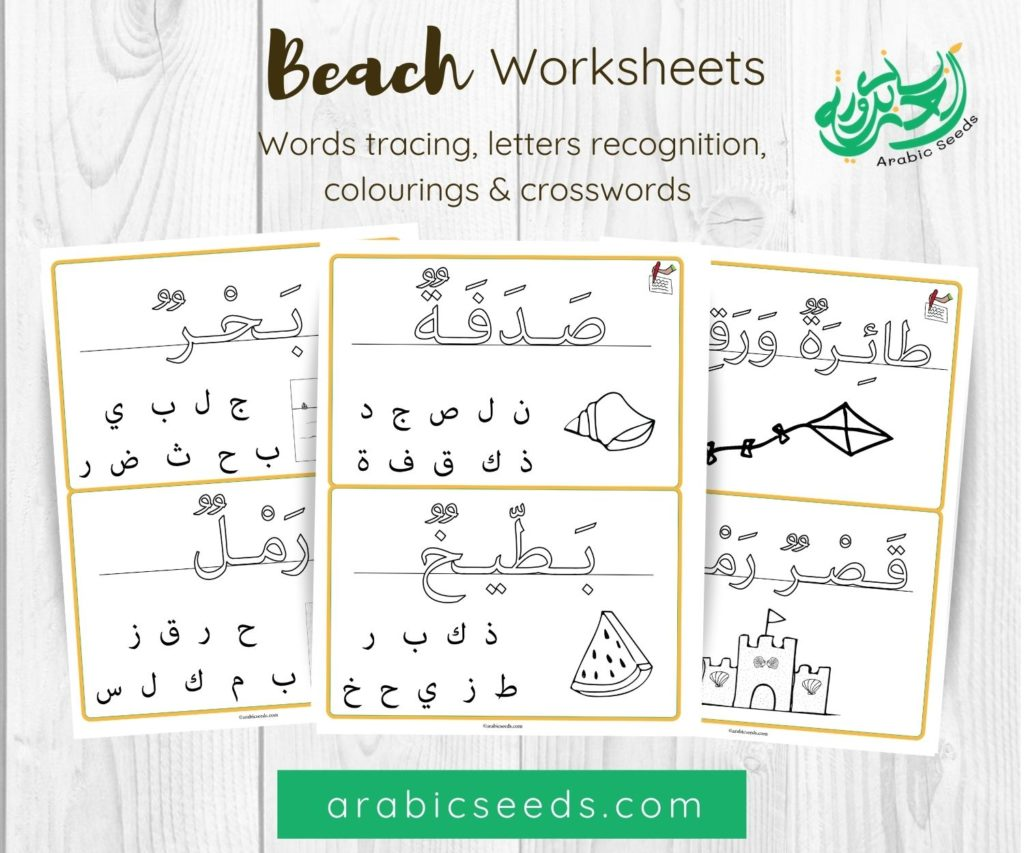 Beach Worksheets - Arabic Words and Letters - Printable Resource for kids and non-native speakers - Arabic Seeds