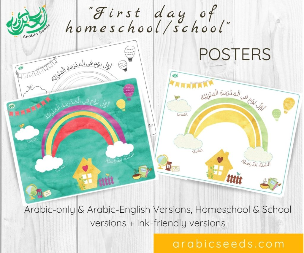 first day of school homeschool poster freebie Arabic Seeds