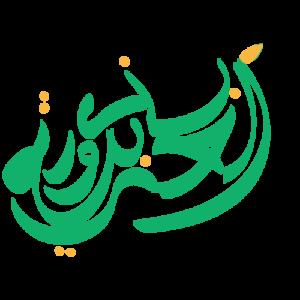 Arabic-Seeds-Logo-2020-Calligraphy
