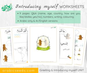 Introducing myself Arabic Worksheets - Bannoon and Nashoot - Arabic Seeds printables