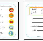 Morning & evening routines Worksheets