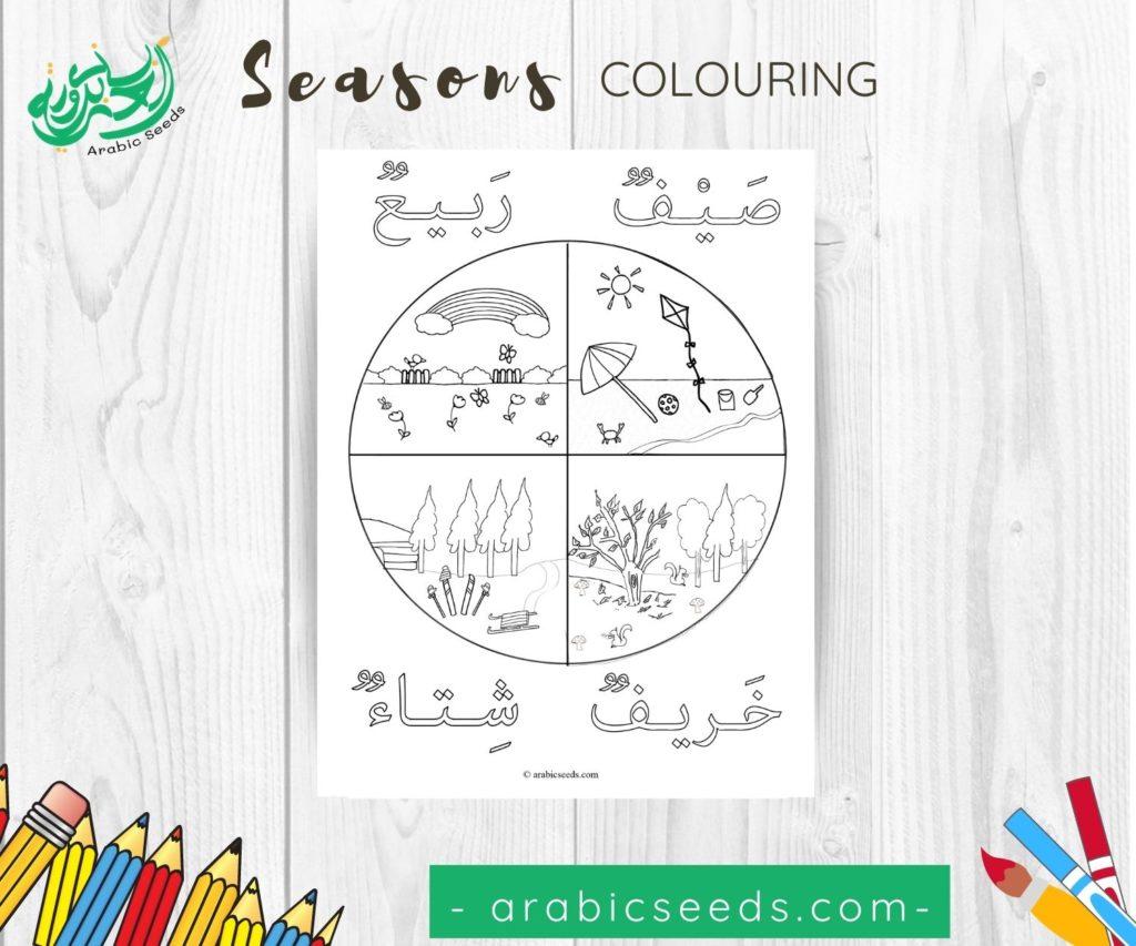 Seasons Arabic Colouring Printable Arabic Seeds