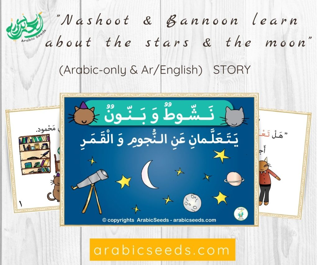 learn stars moon space Arabic story Book - Printable Resource for kids and non-native speakers - Arabic Seeds