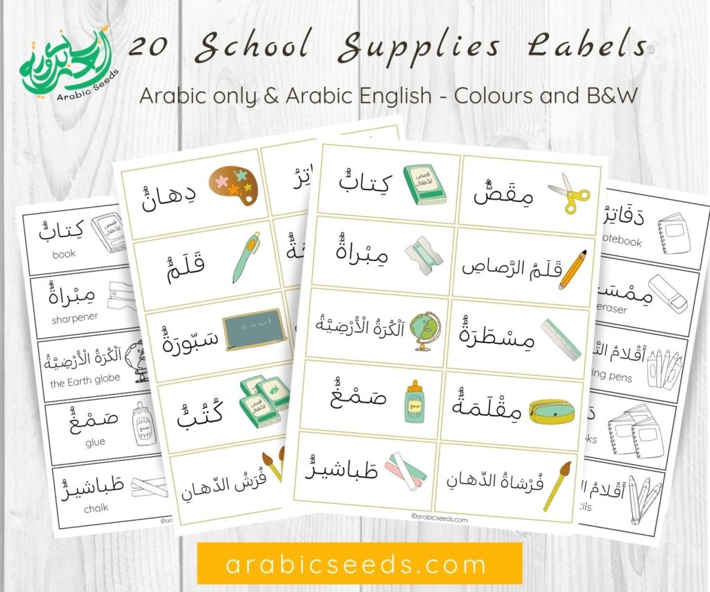 Arabic Seeds School Supplies printable labels - Arabic only & Arabic English