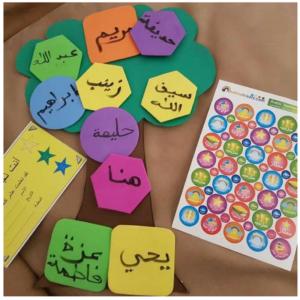 Credit @raising_arabic_stars - Names' tree - Arabic Reward Stickers from https://muslimstickers.com/