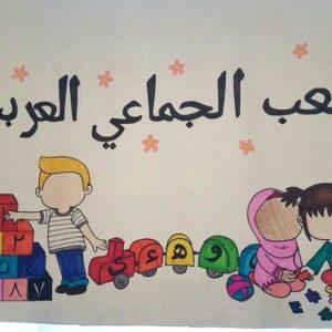 Credit @raising_arabic_stars - Arabic Playgroup banner