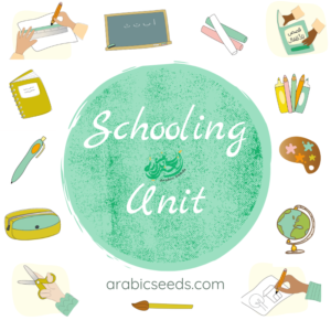 Arabic School supplies actions unit theme - Arabic Seeds resources for kids