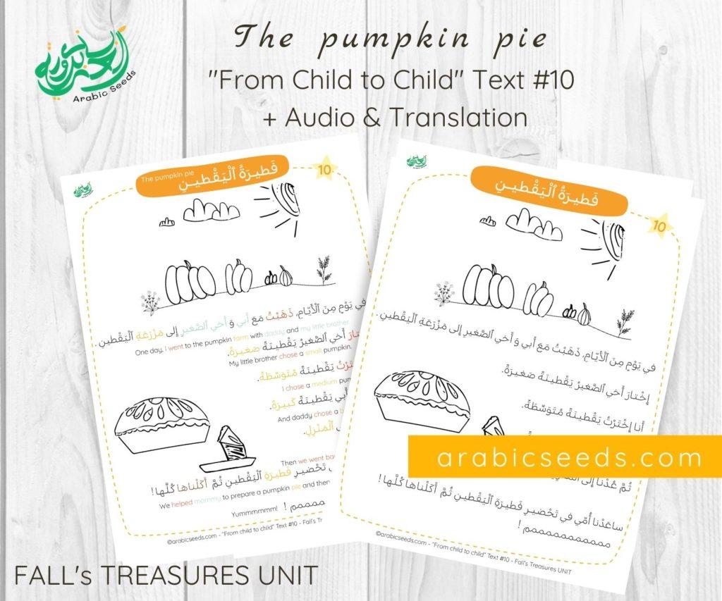 The pumpkin pie - Arabic text audio - Arabic Seeds - Fall season unit