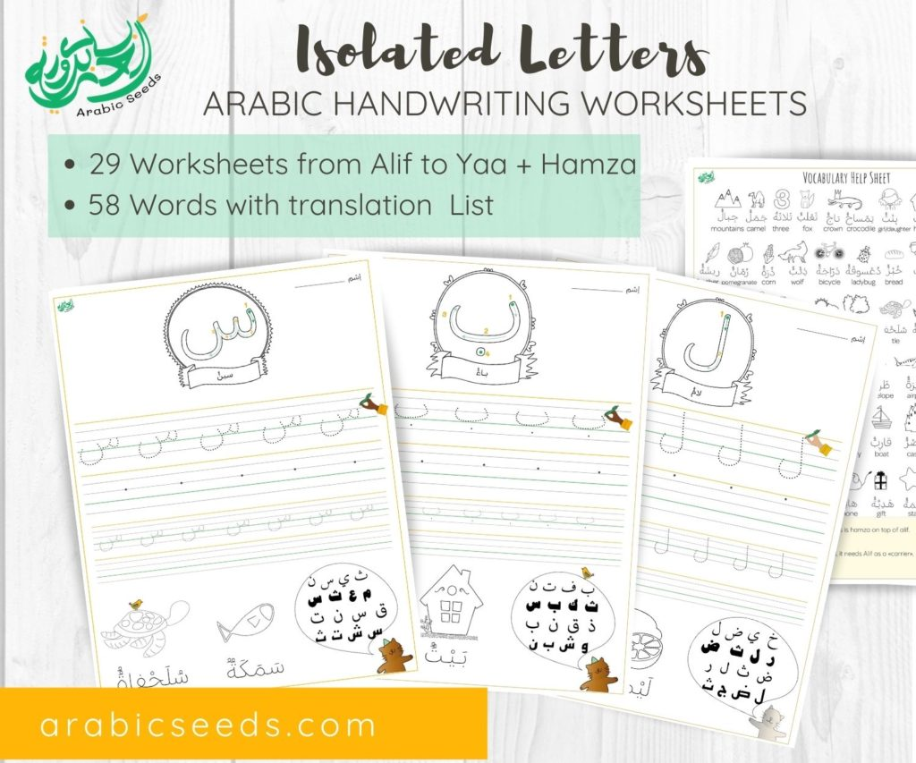 Arabic isolated forms letters - Handwriting Worksheets printable by Arabic Seeds