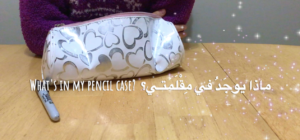 What's in my pencil case - Arabic video - Arabic Seeds