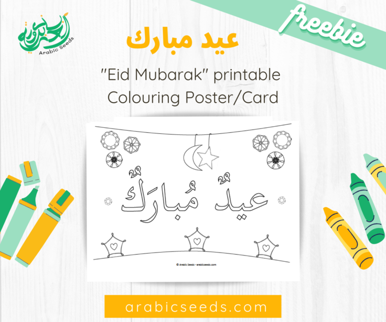 Free Arabic Eid Mubarak Colouring poster card - Arabic Seeds printable freebies