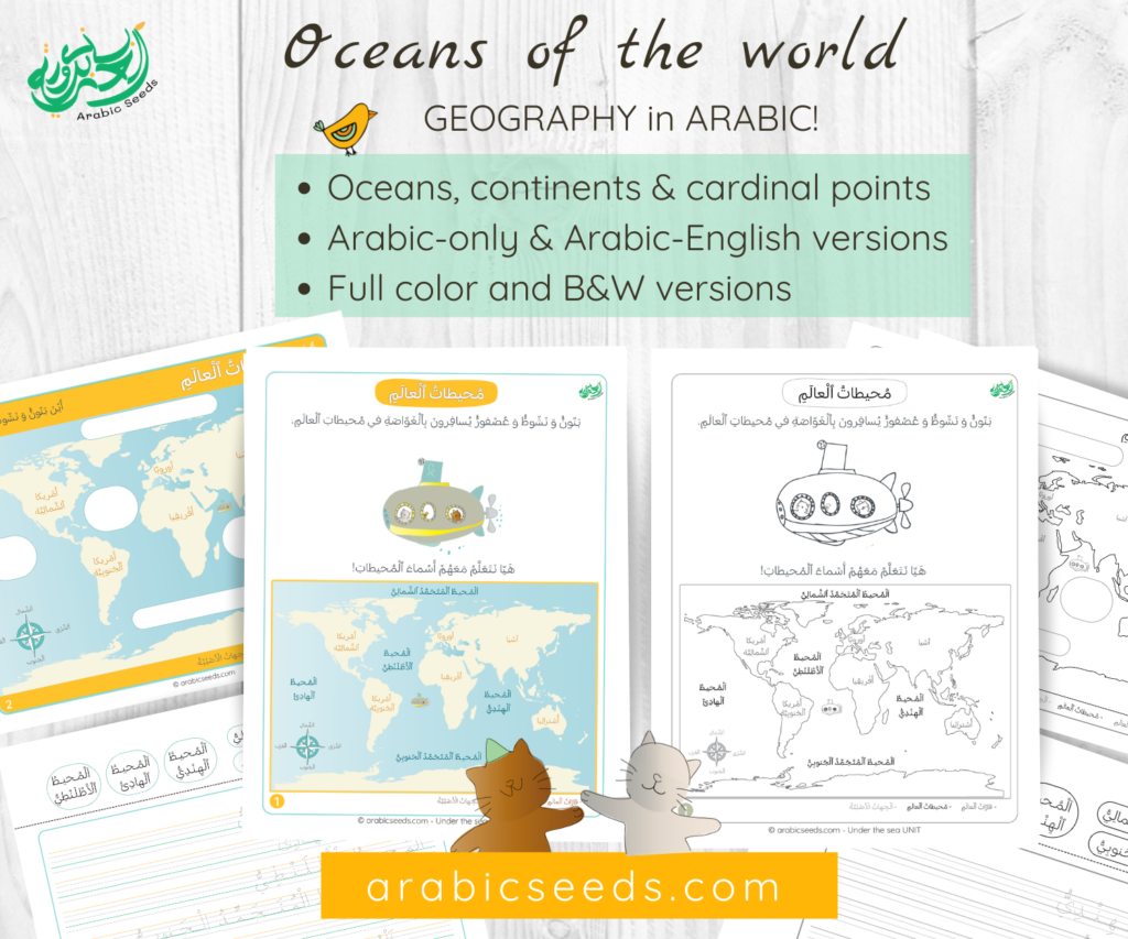 Oceans of the world - Arabic geography maps - continents, oceans, cardinal points - Arabic Seeds printables