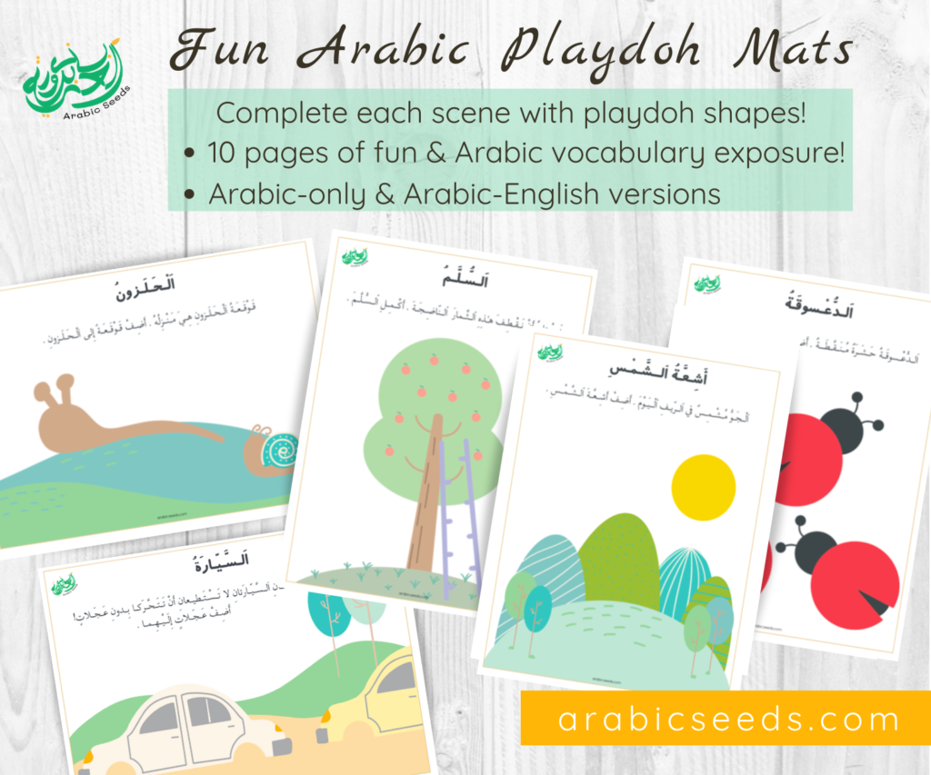 Fun Arabic Playdoh Mats - Arabic Seeds printables for kids