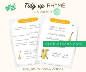 Arabic Tidy up rhyme - Arabic printable and audio - daily life - Arabic Seeds
