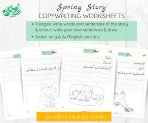 Arabic Spring story Copywriting Worksheets - Printable Resource - Arabic Seeds