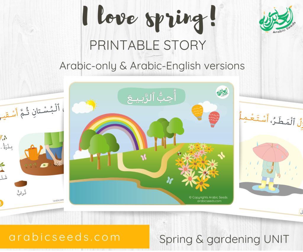 Arabic spring season Story for kids - spring themed unit - Arabic Seeds printable