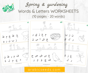 Spring gardening Arabic Worksheets - Words & letters recognition - Arabic themed units