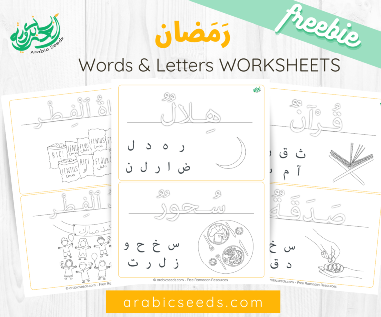 Arabic Ramadan themed Worksheets - Words & letters recognition - Arabic Seeds free printable