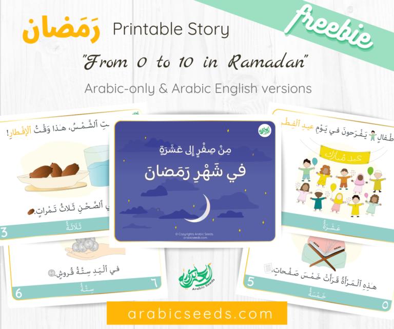 Free Arabic Ramadan Counting Story - Arabic Seeds printable freebies