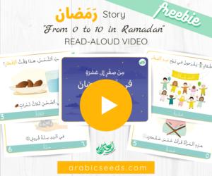 Free Arabic VIDEO Ramadan Counting Story - Arabic Seeds freebies