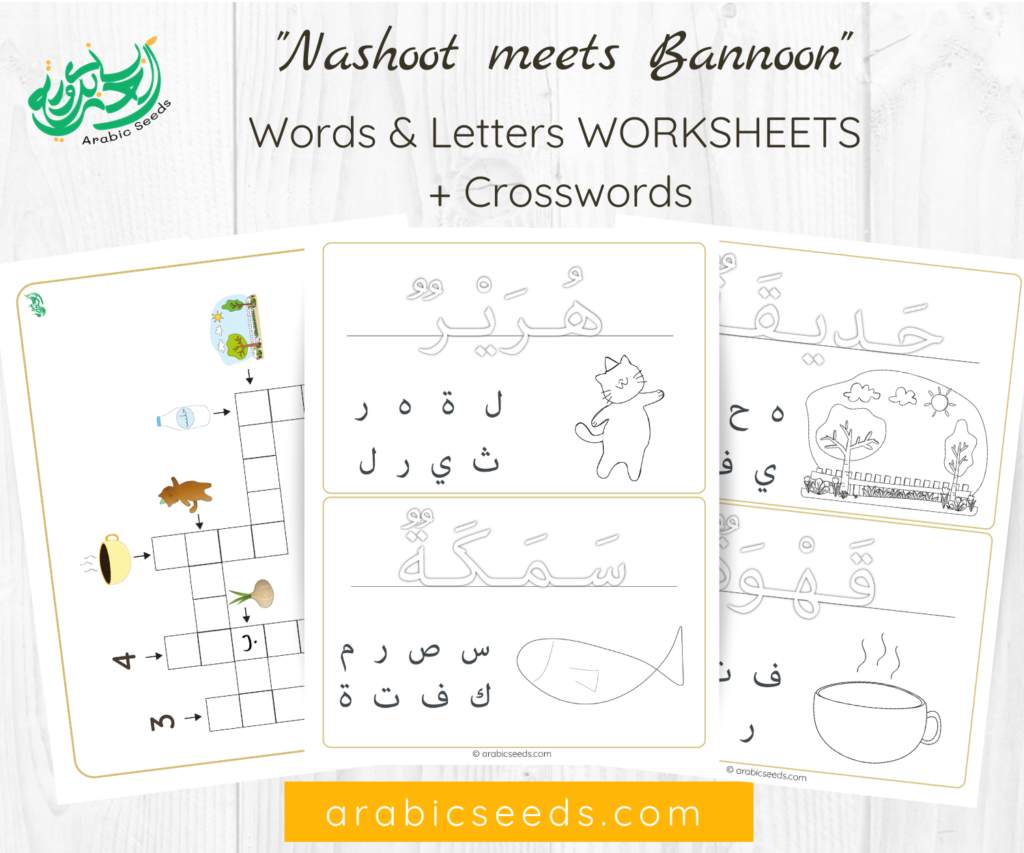 Arabic Worksheets - Words & letters and crosswords - Nashoot and Bannoon - Arabic Seeds printables