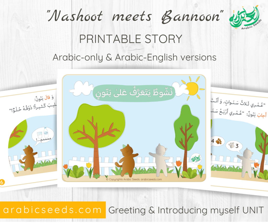 Arabic printable Story for kids - Nashoot meets Bannoon - Greeting Introducing myself themed unit - Arabic Seeds