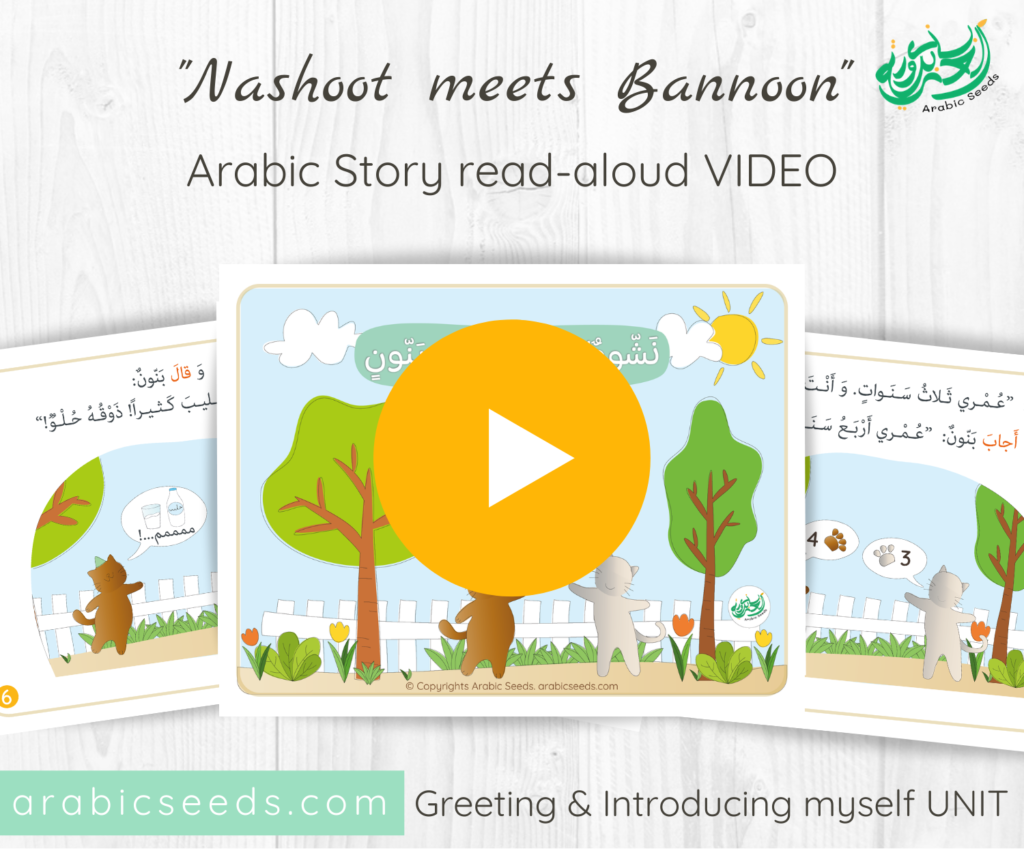 Arabic read aloud Story video for kids - Nashoot meets Bannoon - Greeting Introducing myself themed unit - Arabic Seeds
