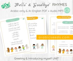 Hello and Goodbye Arabic Rhymes - Arabic Seeds printable and audio - greeting introducing myself unit