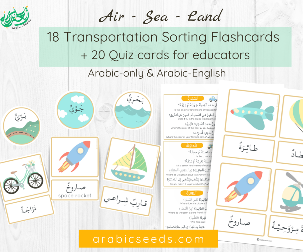 Arabic Transportation AIr Sea Land Sorting Flashcards and Arabic quiz cards - Arabic only and Arabic English - Arabic Seeds printables