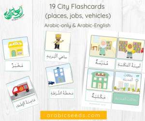 Arabic City Flashcards - places vehicles jobs theme - Arabic Seeds printables