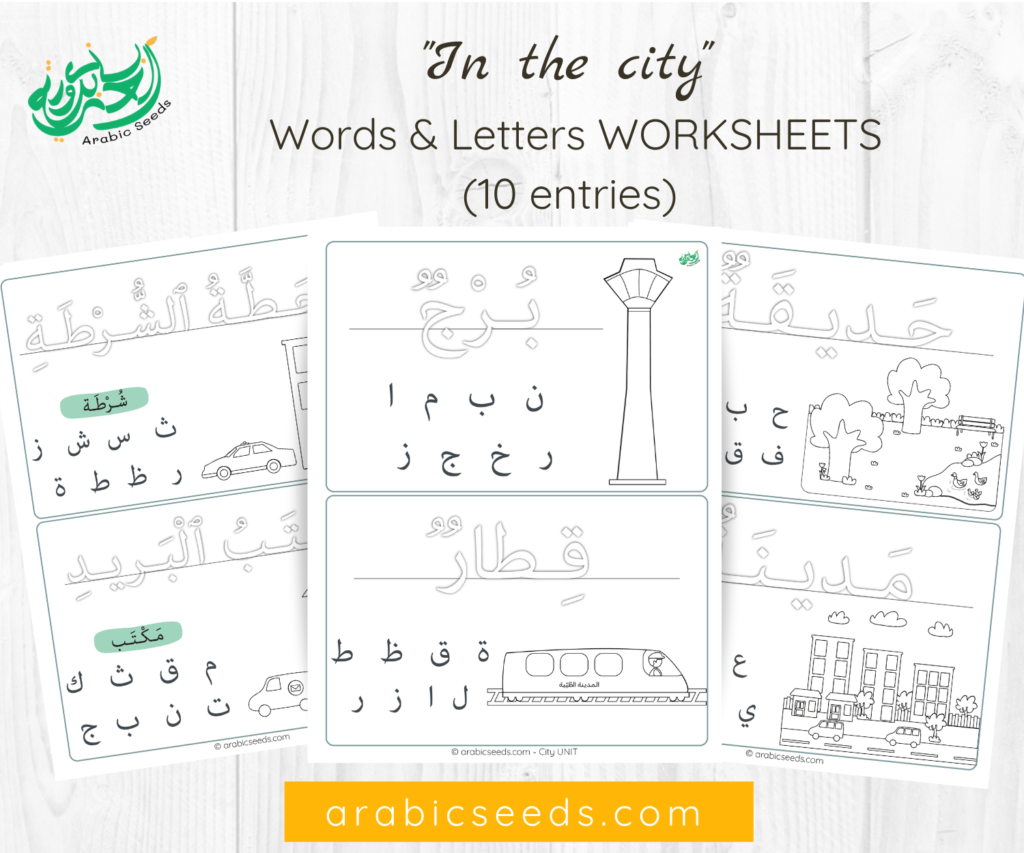 Arabic City words and letters Worksheets - places, jobs, vehicles theme - Arabic Seeds printables