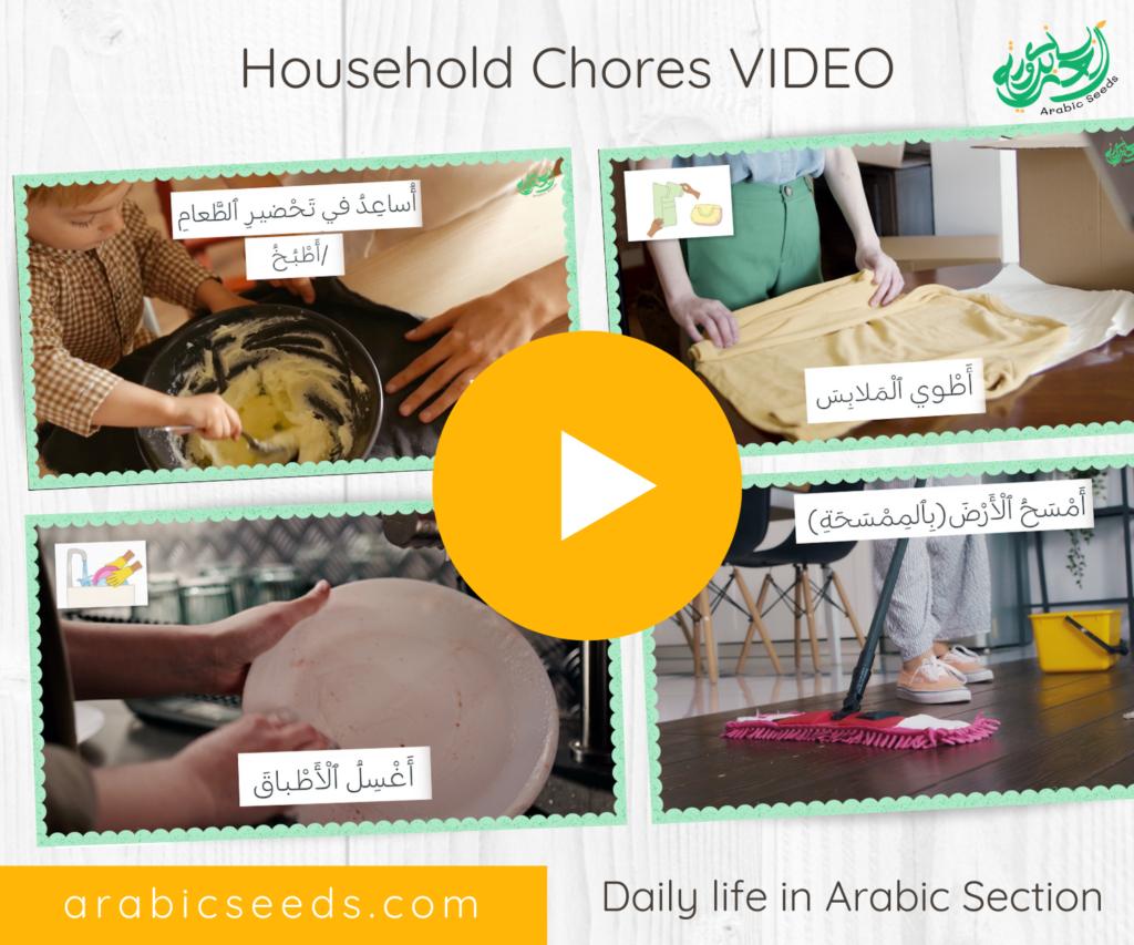 Arabic Household chores video - daily life in Arabic - Arabic Seeds