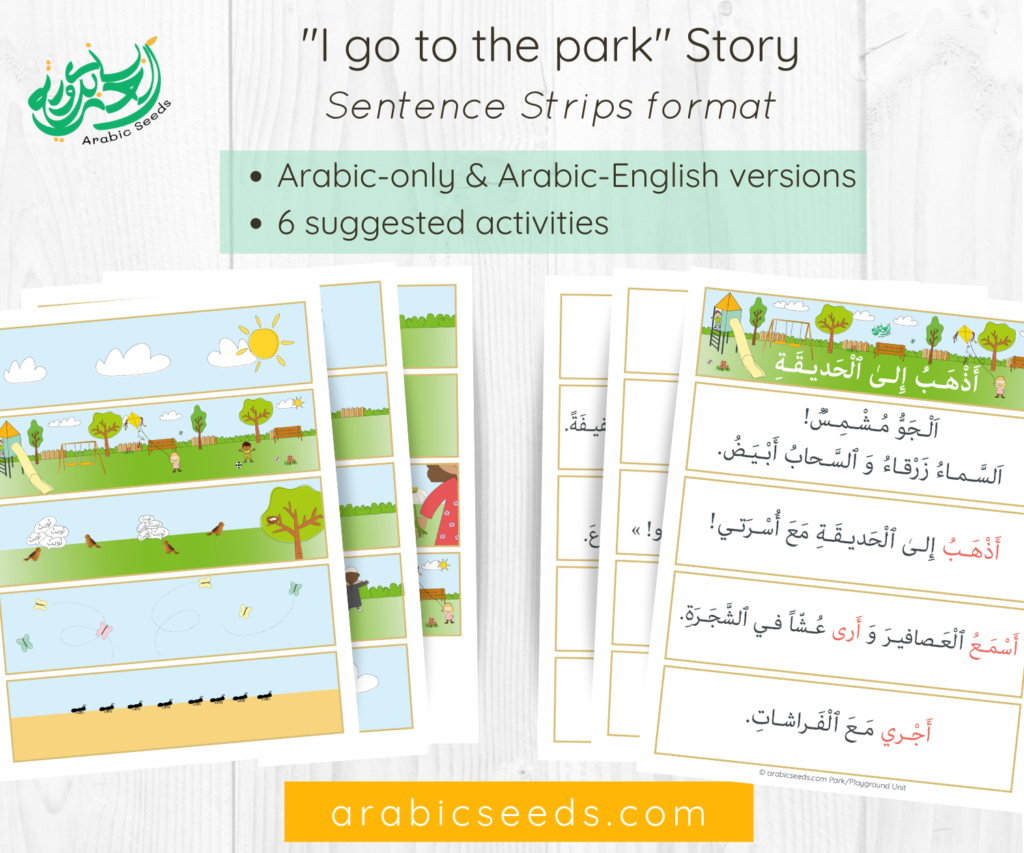 Arabic Park and playground story sentence strips - park themed unit - Arabic Seeds printables