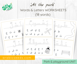 Arabic Park words and letters Worksheets - park and playground Arabic theme - Arabic Seeds printables