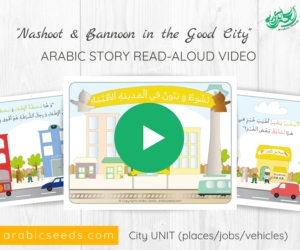 Arabic Video City Story read aloud - Nashoot and Bannoon in the good city - city vehicles places jobs themed unit - Arabic Seeds