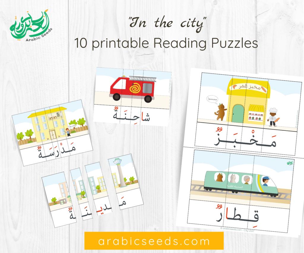 Arabic city printable Reading Puzzles - city vehicles places theme - Arabic Seeds