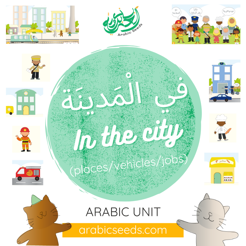Arabic city unit (places, vehicles, jobs) - Arabic printables, videos, audios - Arabic Seeds resources for kids
