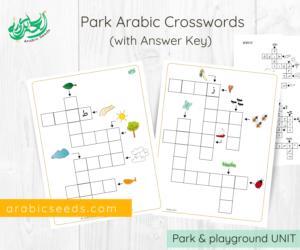 Arabic park theme crosswords - Arabic park playground unit - Arabic Seeds printables for kids