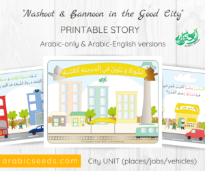 Arabic printable City Story for kids - Nashoot and Bannoon in the good city - city vehicles places jobs themed unit - Arabic Seeds
