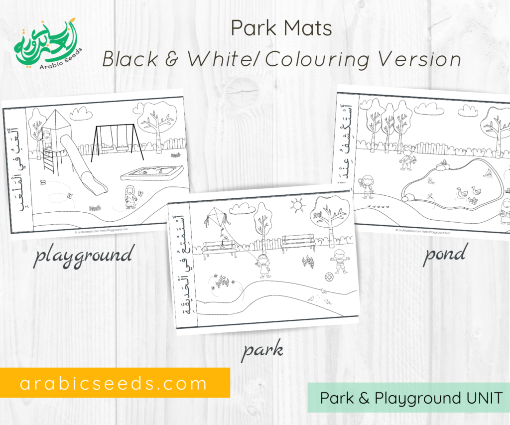 Colouring Arabic Park printable Mats - park and playground themed unit - Arabic Seeds