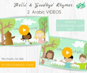 Hello (marhaban) and goodbye rhymes Arabic video for kids - greeting introducing myself theme - Arabic Seeds