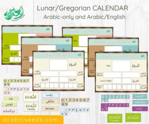 Arabic Seeds Printable Calendar - gregorian and lunar hijri - day month date year - Arabic Seeds printables
