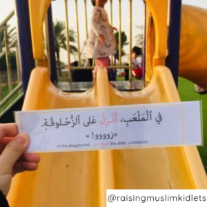 Park Sentences Strips - @raisingmuslimkidlets (Instagram)