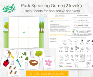 Arabic Park Speaking game - two levels - Park and playground Arabic unit - Arabic Seeds printables